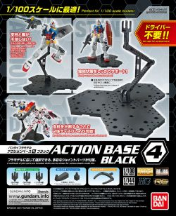 1/100 Display Stand Action Base 4 BLACK