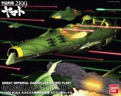 1/1000 Garmillas Warship Set 2