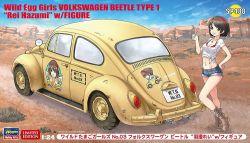 1/24 Wild Egg Girls Volkswagen Beetle Type 1 + Rei Hazumi