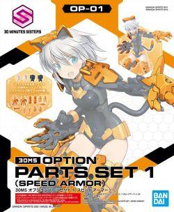 30MS Option Parts Set 1 [Speed Armor]