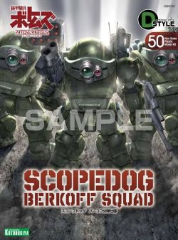 D-Style Scopedog Berkhoff Squad
