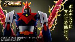 DX Soul of Chogokin Super Electromagnetic Machine Voltes V
