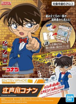 Entry Grade Conan Edogawa