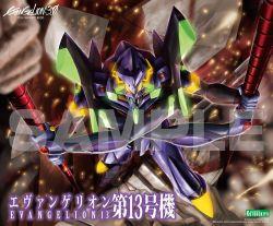 Evangelion Unit-13
