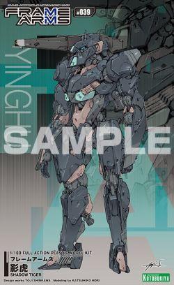 Frame Arms 039 Yinghu