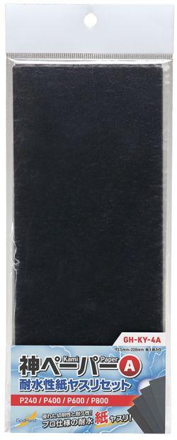 GH-KY-4A Waterproof Sanding Paper Assortment Set A