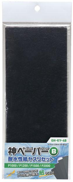 GH-KY-4B Waterproof Sanding Paper Assortment Set B