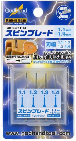 GH-SB-11-14 Spin Blade Set 1.1mm-1.4mm (4 pieces)