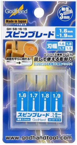 GH-SB-16-19 Spin Blade Set 1.6mm-1.9mm (4 pieces)