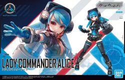 Lady Commander Alice (Damaged Box Item)