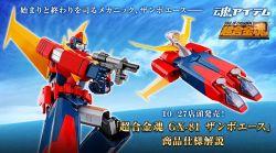 GX-81 Zambo Ace