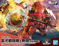 HG 1/24 Spiricle Striker Mugen (Hatsuho Shinonome Type)