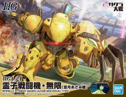 HG 1/24 Spiricle Striker Mugen (Azami Mochizuki Type) (Damaged Box Item)