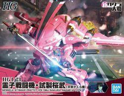 HG 1/24 Spiricle Striker Prototype Obu (Sakura Amamiya Type)