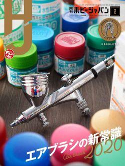 Hobby Japan Magazine February 2020
