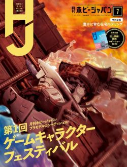 Hobby Japan Magazine July 2020