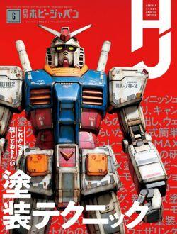 Hobby Japan Magazine June 2020