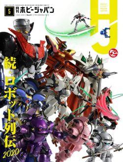 Hobby Japan Magazine May 2020