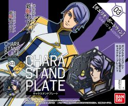 IBO Character Stand Plate: Gaelio Bauduin