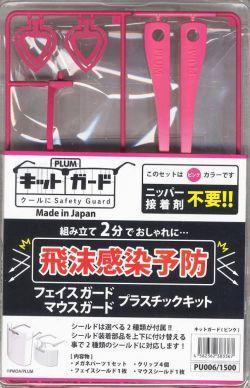 Kit Guard (Pink)