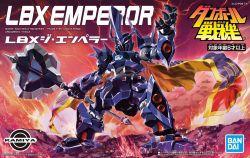 LBX 006 The Emperor