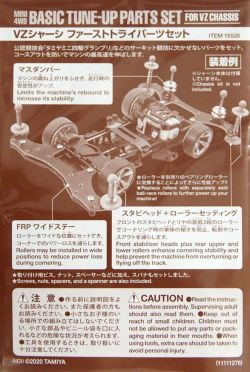 Mini 4WD Jr Basic Tune Up Parts Set (VZ Chassis)