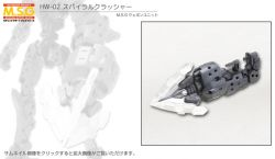 MSG Heavy Weapon Unit MH02R Spiral Crusher