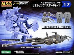 MSG Heavy Weapon Unit MH17 Revolving Buster Cannon
