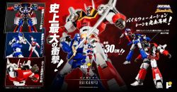 POSE+ Metal Series 04 Baikanfu Machine Robo