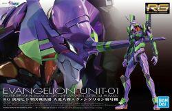 RG Evangelion Unit-01 Test Type