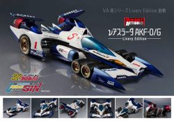 Variable Action Future GPX Cyber Formula SIN ν Asurada AKF-0/G -Livery Edition- [with gift]