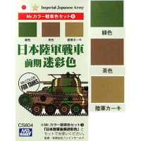 CS604 Imperial Japanese Army Color Set