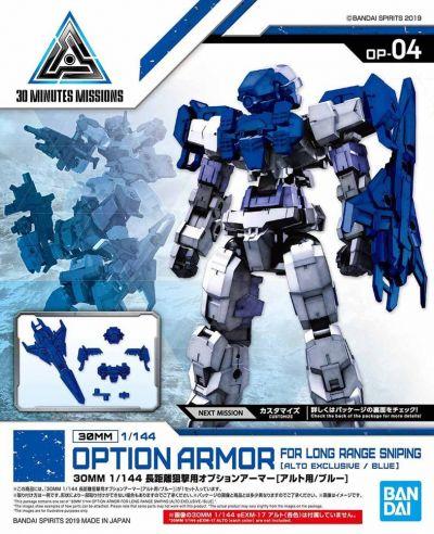 30MM OP-04 Option Armor for Long Range Sniping (Alto/Blue)