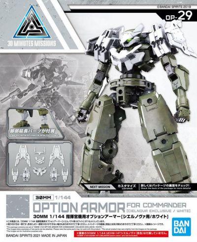 30MM OP-29 Option Armor For Commander (Cielnova/White)