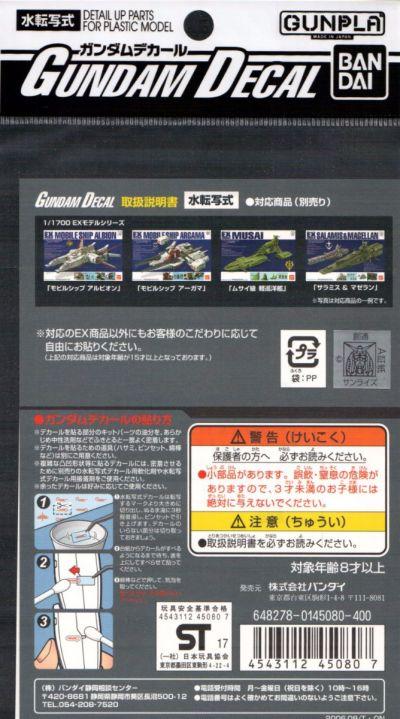 GD-27 EX Model Battleship Decal