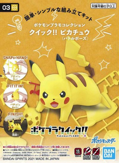 Pokémon Model Kit Quick!! 03 Pikachu (Battle Pose)