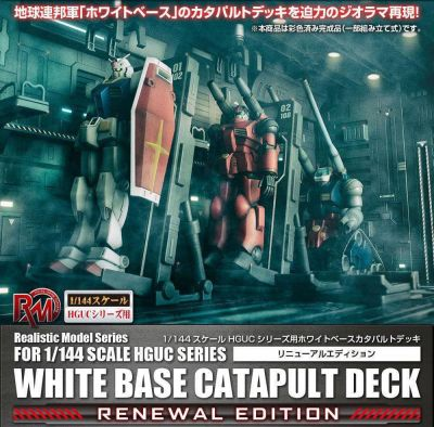 Realistic Model 1/144 White Base Catapult Deck (Renewal Edition)