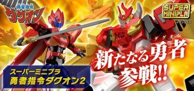 Super Mini-Pla Brave Command Dagwon 2