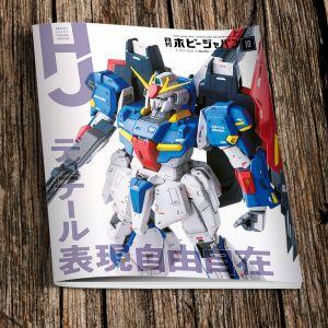 Hobby Japan Magazine October 2020