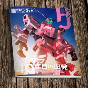 Hobby Japan Magazine November 2020