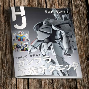 Hobby Japan Magazine August 2020
