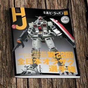 Hobby Japan Magazine January 2020