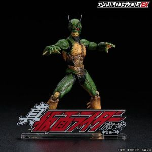 Logo Display Shin Kamen Rider: Prologue