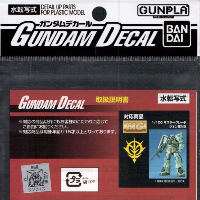 GD-17 MG Zeon Mobile Suit Decal