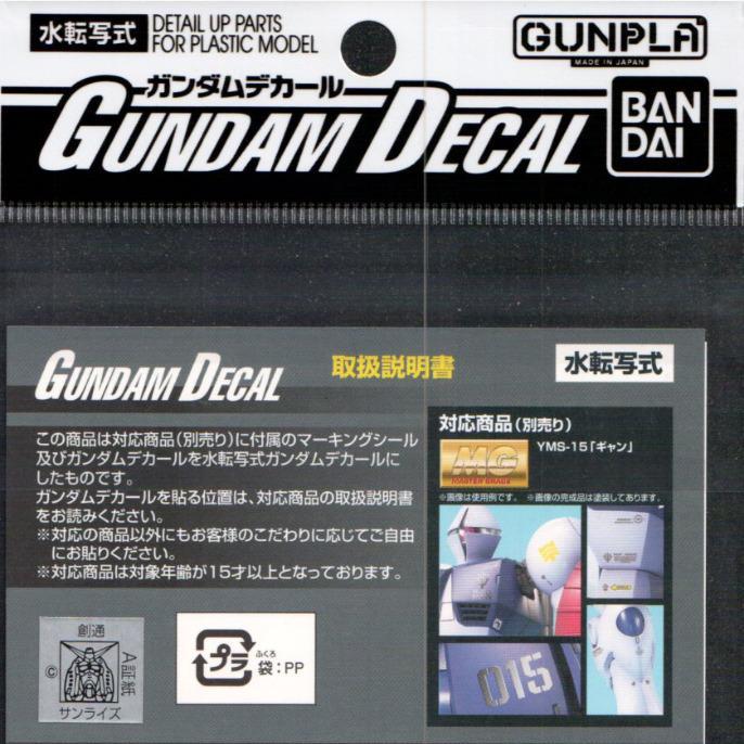 GD-26 MG Gyan Decal
