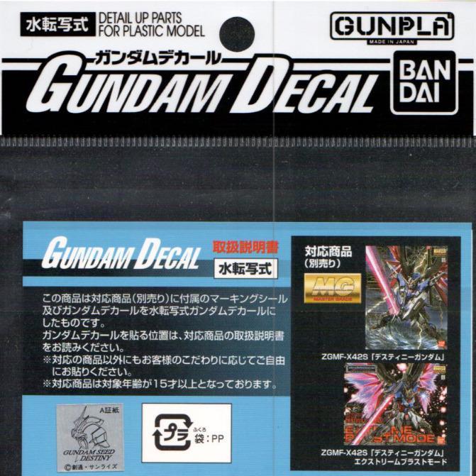 GD-43 MG Destiny Gundam / Extreme Blast Mode Decal