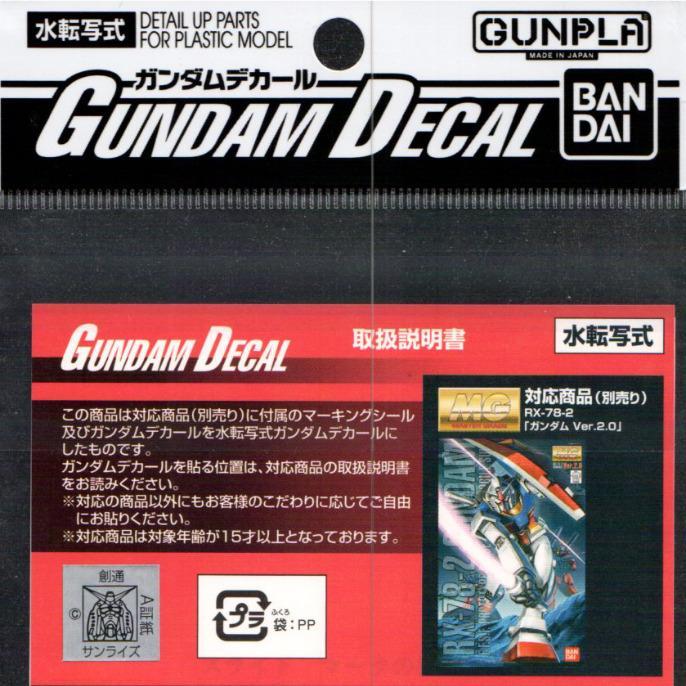 GD-52 MG RX-78-2 Gundam Ver 2.0 Decal
