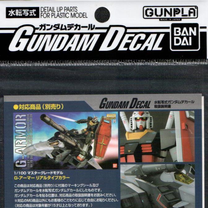 GD-70 MG G-Armor Decal