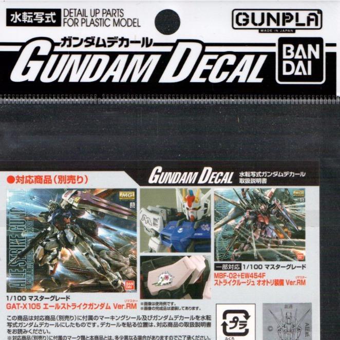 GD-91 MG Aile Strike Gundam / Strike Rouge Ver.RM Decal