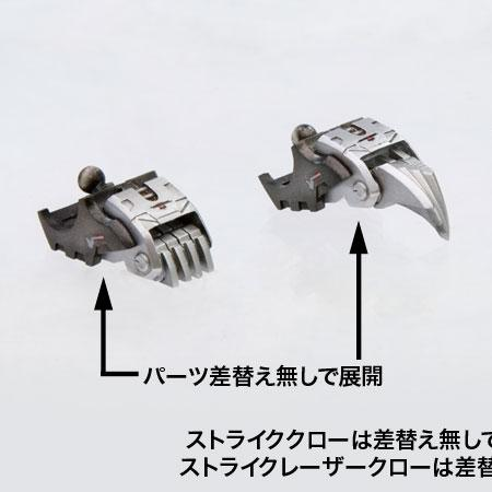 HMM Zoids EZ-035 Lightning Saix (Marking Plus Ver.)
